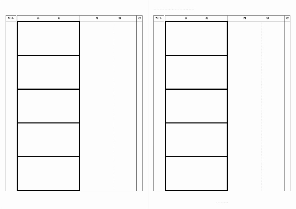 Film Storyboard Template Pdf Inspirational Free Pdf Japanese Anime Storyboard Templates 1 85 1 On A4