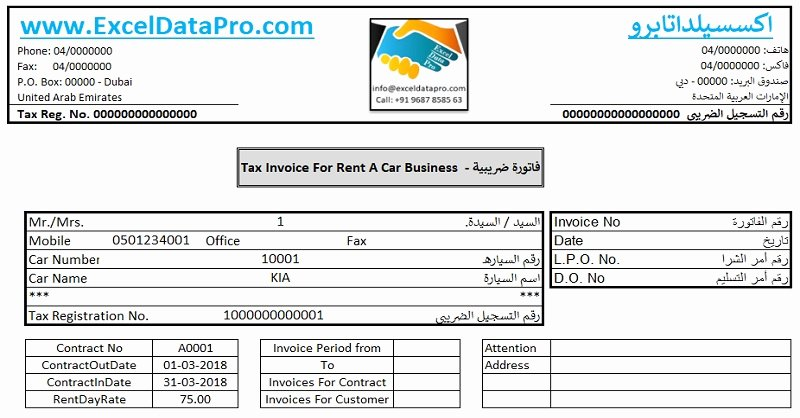 Rent Invoice Template Word Inspirational Download Uae Vat Invoice format for Rent A Car Business In